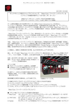 ニュースリリース(PDF) - MAD CATZ(マッドキャッツ