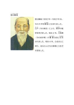 国分 義 胤 国分義胤(1832 年~1902 年)は、 今の大平町横堀 に生まれ