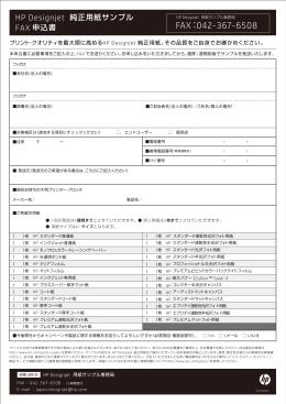 HP Designjet 純正用紙サンプルFAX申込書