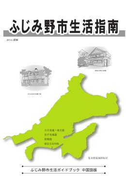 ふじみ野市役所