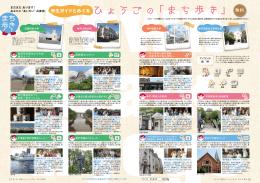 あいたい兵庫(ひょうごツーリズムガイド2014