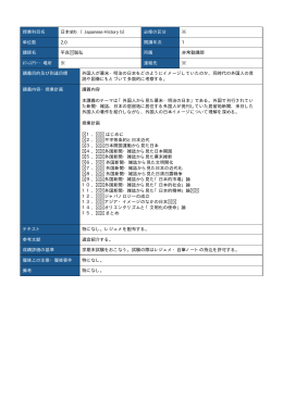 授業科目名 日本史b (Japanese History b) 必修の区分 ※ 単位数 2.0