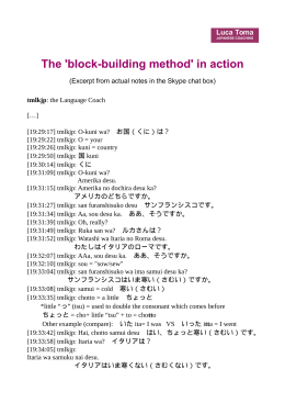 The `block-building method` in action