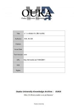 Title ビニル系高分子に関する研究 Author(s) 河合, 和三郎 Citation