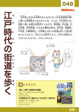 『楽しく調べる東京の地理』 『河合敦先生と行く歴史がよくわかる江戸
