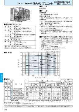 ステンレス水槽一体型 消火=ンプユニット (財) 日本消防設備安全センター