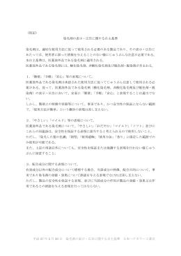 平成 27 年 2 月 20 日 日本ヘアカラー工業会 染毛剤の表示・広告