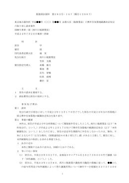 1 税務訴訟資料 第262号-157(順号12007) 東京地方裁判所 平成