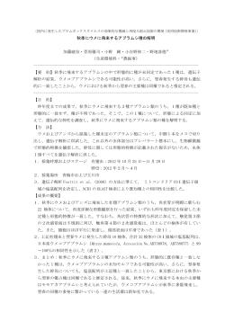 秋季にウメに飛来するアブラムシ種の解明 加藤綾奈・菅原優司・小野 剛