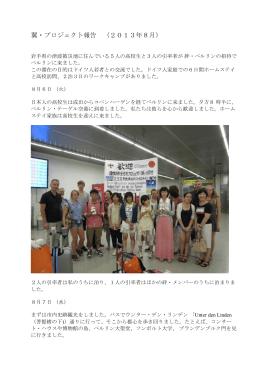 日本語報告 - kizuna-in
