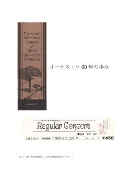 オーケストラ 60 年の歩み