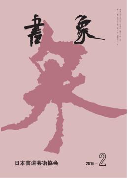 日本書道芸術協会