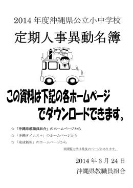 定期人事異動名簿 - 沖縄県教職員組合