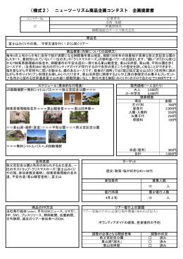 (様式2) ニューツーリズム商品企画コンテスト 企画提案書