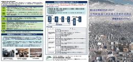 宮崎駅東通り地区景観形成ガイドライン(3.67MB PDF)