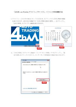 「お名前.com Windows デスクトップサービス」パソコンの時刻調整方法