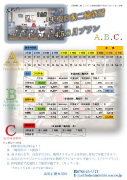 A.B.C. - 高新自動車学校
