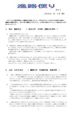 No1 2005,6,15(水) 1 荒木 駿索先生 ( 帝京
