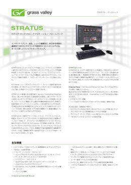 STRATUS - グラスバレー