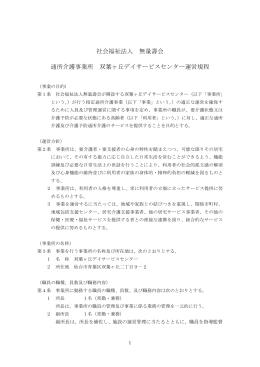 社会福祉法人 無量壽会 通所介護事業所 双葉ヶ丘デイサービスセンター