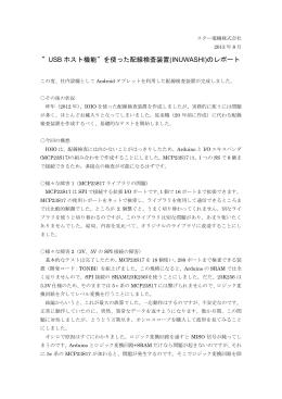 (INUWASHI)のレポート