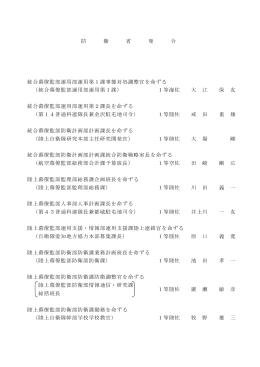 (1佐職人事)(PDF:235KB)