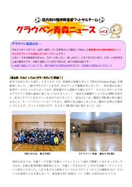 グラウベン青森ニュース vol.3