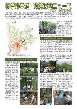 ①発足 15 周年「竹の子まつり」開催報告 ②「長良川の流域学習会」開催