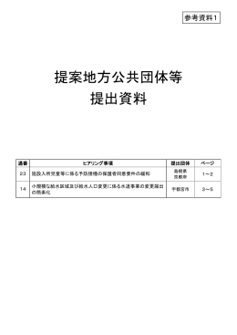 PDF形式:364KB