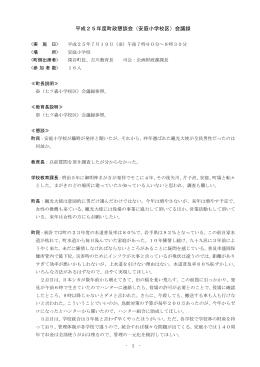 PDF - 雫石町
