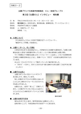 別紙3-2(PDF文書)