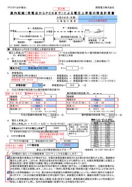 屋内配線(受電点からP C Sまで)による電圧上昇値の簡易