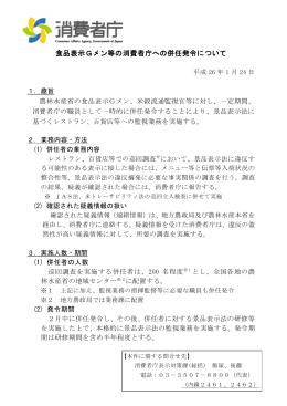 食品表示Gメン等の消費者庁への併任発令について[PDF:207KB]