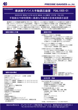 導波路デバイス手動調芯装置 PGAL1005-01