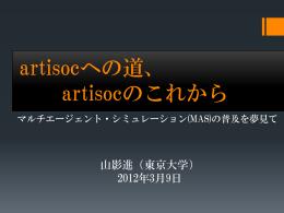 artisocへの道、artisocのこれから〜マルチ