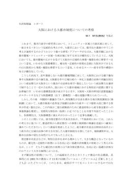 大阪における大都市制度についての考察