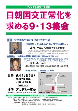 日朝国交正常化を 求める9・13集会