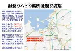 誠愛リハビリテーション病院 近況 紙芝居(PDF 瓦版)