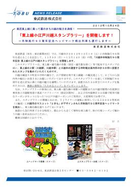 「東上線小江戸川越スタンプラリー」を開催します!