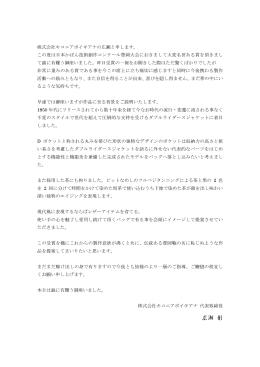 豊岡鞄協会長賞受賞のごあいさつ(PDF)