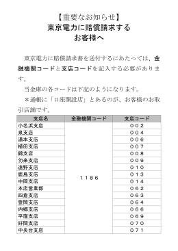 【重要なお知らせ】東京電力に賠償請求するお客様へ(PDF/6KB)