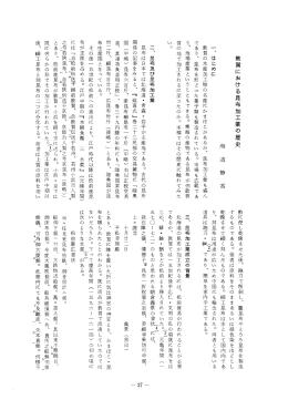 敦賀における昆布加工業の歴史