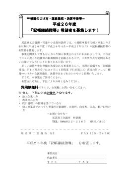 平成26年度 『記帳継続指導』希望者を募集します!