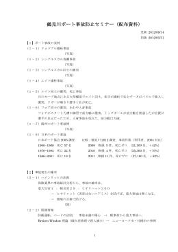 鶴見川ボート事故防止セミナー(配布資料)