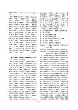前田正名著『平城の歴史地理学的研究』