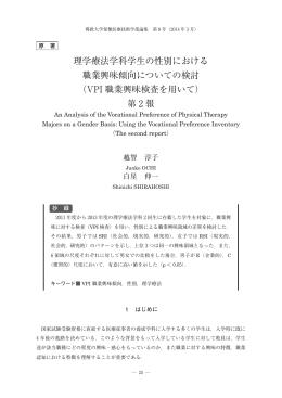 理学療法学科学生の性別における 職業興味傾向についての検討 (VPI