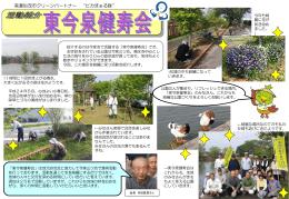 東今泉健寿会(H24.5.1実施)