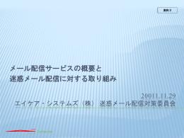 エイケア・システムズ株式会社配付資料