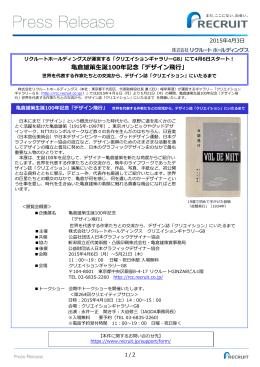 亀倉雄策生誕100年記念「デザイン飛行」