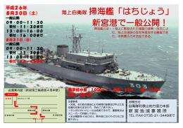 新宮港で一般公開! 海上自衛隊掃海艦「はちじょう」